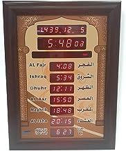 ساعة الاذان الاسلامية - رمضان