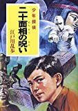 ([え]2-24)二十面相の呪い 江戸川乱歩・少年探偵24 (ポプラ文庫クラシック)