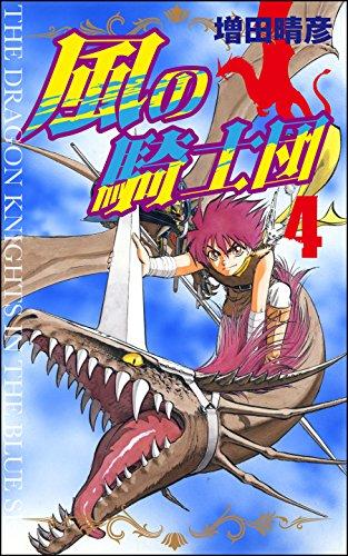 風の騎士団 (4) (ぶんか社コミックス)の詳細を見る