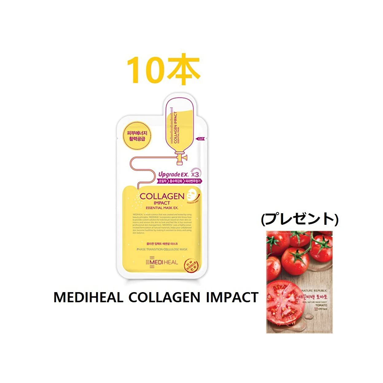 大破手数料リップ(プレゼント) Mediheal Collagen Impact REX (メディヒール) エッセンシャルマスクパック10枚セット/コラーゲンインパクト/ [並行輸入品]