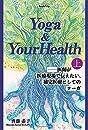 Yoga & Your Health――医師が医療現場で伝えたい、補完医療としてのヨーガ(上)(ブックトリップ)