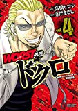 WORST外伝 ドクロ 4 (少年チャンピオン・コミックス エクストラ)