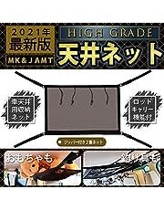 車 収納 ロッドキャリー ラゲッジネット 天井 ネット 車中泊 79×52㎝ 日本語取説 保証書 MK&JAMT