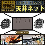 MK&JAMT 車 収納 ロッドキャリー ラゲッジネット 天井 ネット 車中泊 79×52㎝ 日本語取説 保証書付