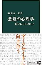 表紙: 悪意の心理学 悪口、嘘、ヘイト・スピーチ (中公新書) | 岡本真一郎
