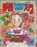 手芸アイディア手作り入門 (小学館ミニレディー百科シリーズ 5)