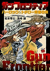 ガンフロンティア~ハーロック&トチロー青春の旅~ (チャンピオンREDコミックス)