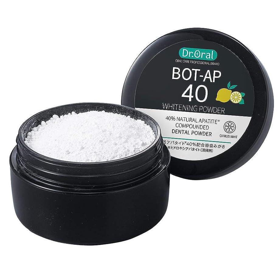 可能にするラショナル強調Dr.オーラル ホワイトニングパウダー シトラス 天然アパタイト40%配合