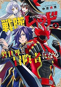 戦隊レッド 異世界で冒険者になる(2) (ガンガンコミックス)