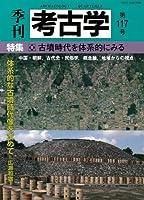 季刊考古学 第117号