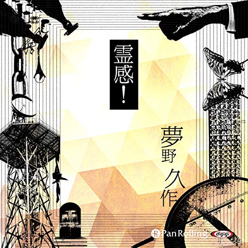 『霊感!』のカバーアート