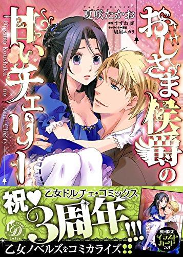 おじさま侯爵の甘いチェリー (乙女ドルチェ・コミックス カ 1-3)の詳細を見る
