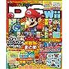 ファミ通DS+Wii (ディーエスプラスウィー) 2014年 5月号 [雑誌]