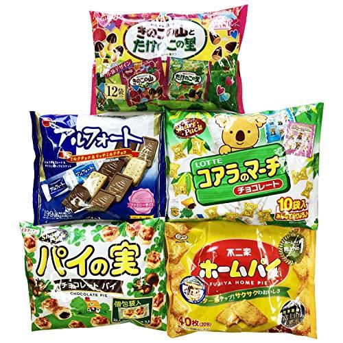 人気お菓子詰め合わせセット (きのこの山とたけのこの里、アルフォート、コアラのマーチ、パイの実、ホームパイ) 計5袋セット
