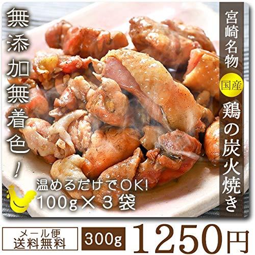 鶏の炭火焼き 鳥の炭火焼き 300g セット 宮崎名物 国産 鶏 鳥 みやざきめいぶつ レトルト 保存食 非常食 備蓄食品