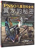 The Secret of Pterosaur (The 2nd Edition) (Hardcover) (Chinese Edition)