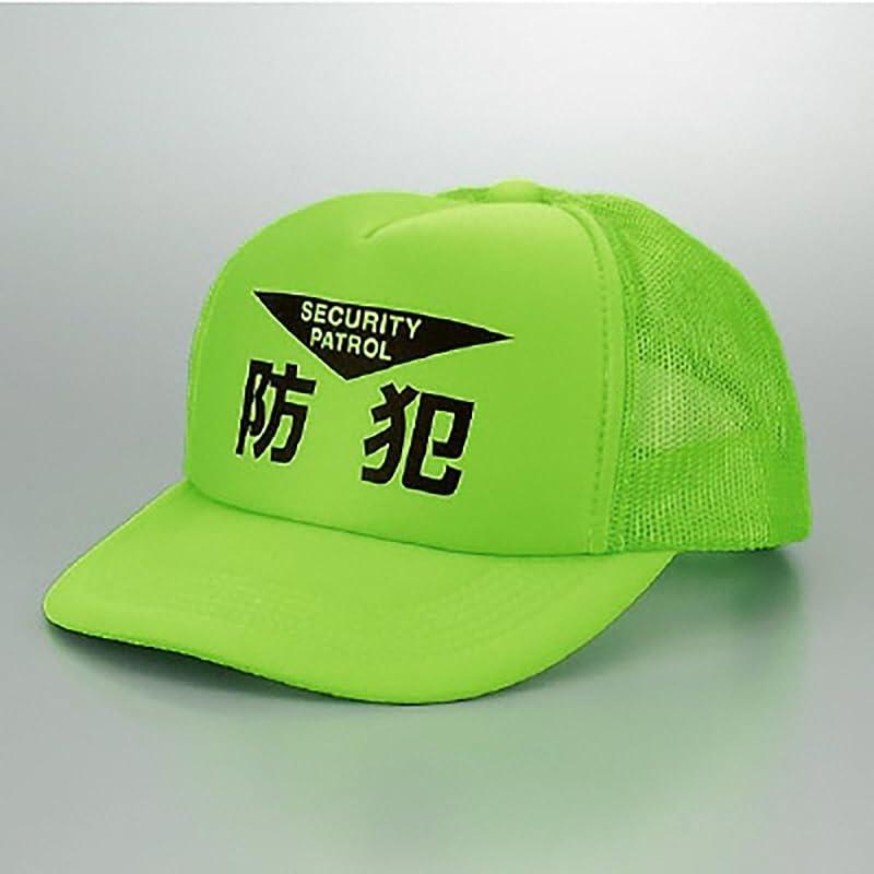 銛距離写真のユニット 防犯用品 873-99 防犯帽子