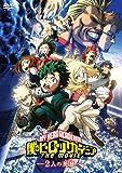 僕のヒーローアカデミア THE MOVIE ~2人の英雄~ DVD 通常版[DVD]