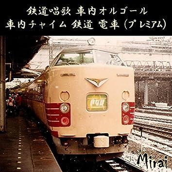 Japanese Train Sound (Premium)