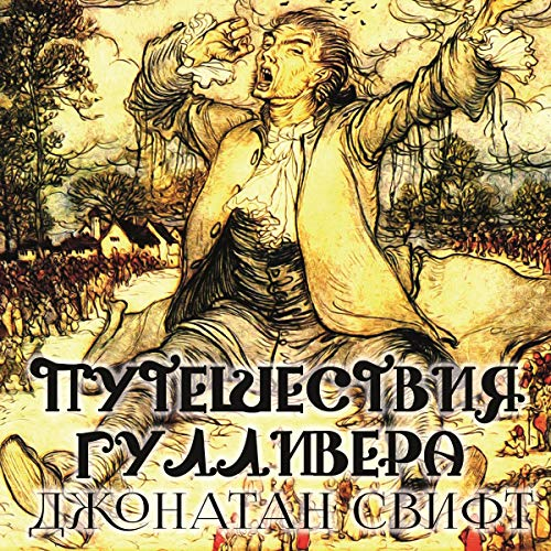 Gulliver's Travels (Russian Edition) cover art