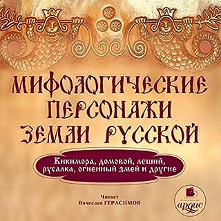 Mifologicheskiye personazhi zemli russkoy Titelbild