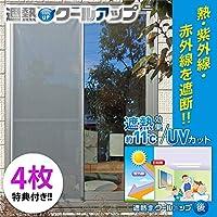 遮熱クールアップ 特典 セキスイ 遮光シート 窓ガラス用 (100cm×200cm) 4枚セット 熱中症対策 遮熱フィルム