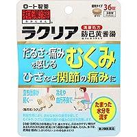【第2類医薬品】和漢箋 ラクリア 36錠 ×3