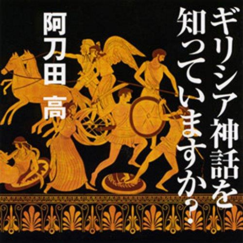 聴く歴史・海外『ギリシア神話を知っていますか?【1】』 | 阿刀田 高