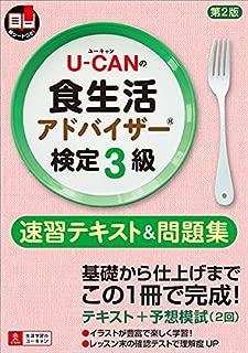 U-CANの食生活アドバイザー®検定3級速習テキスト&問題集 第2版【予想模擬試験つき(2回分)】 (ユーキャンの資格試験シリーズ)