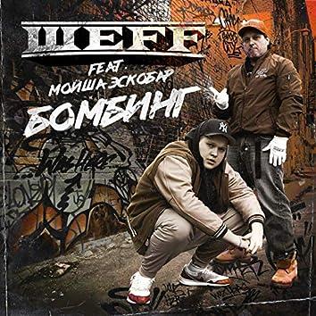 Бомбинг (feat. Мойша Эскобар)