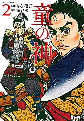童の神(2) (アクションコミックス(月刊アクション))