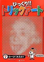 びっくり!!トリックアート〈7〉わーい!みえた!!