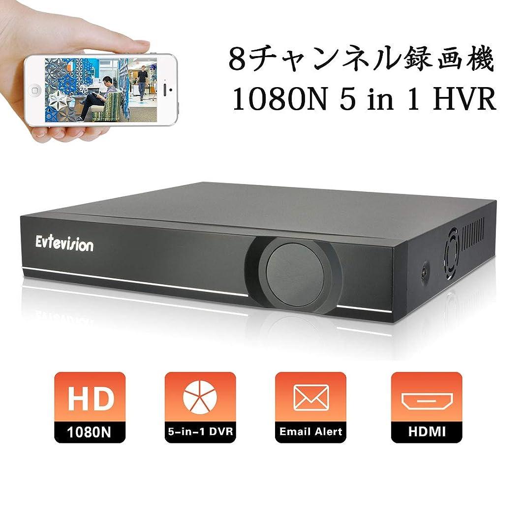 資格山賛辞Evtevision 8CH 1080N防犯録画機 AHD DVR ビデオレコーダー 1080N AHD/TVI/CVI/CVBS/Onvif IP 5-in-1,DVR/NVR/HVR防犯レコーダー iPhone/Androidスマホ遠隔監視対応 日本語システム(HDDなし)