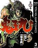にらぎ鬼王丸 3 (ヤングジャンプコミックスDIGITAL)