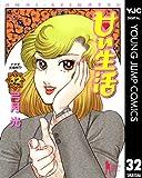 甘い生活 32 (ヤングジャンプコミックスDIGITAL)