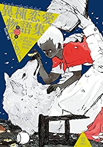 異種恋愛物語集 2巻 表紙画像