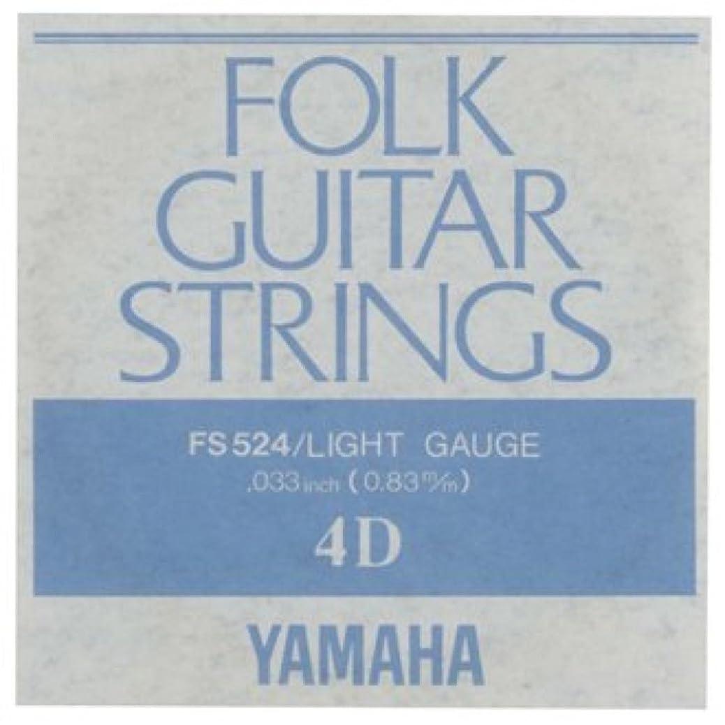 ストライク病的歴史YAMAHA FS524 アコースティックギター用 バラ弦 4弦
