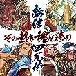 ドラマCD「戦国大戦 島津4兄弟~その熱き魂と誇り~」