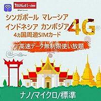 MEWCARD Simカード 5日間 シンガポール マレーシア インドネシア カンボジア 4G-LTE データ通信 完全使い放題 プリペイドSIMカード高速データ通信無制限使い放題 (2枚セット 8日間)