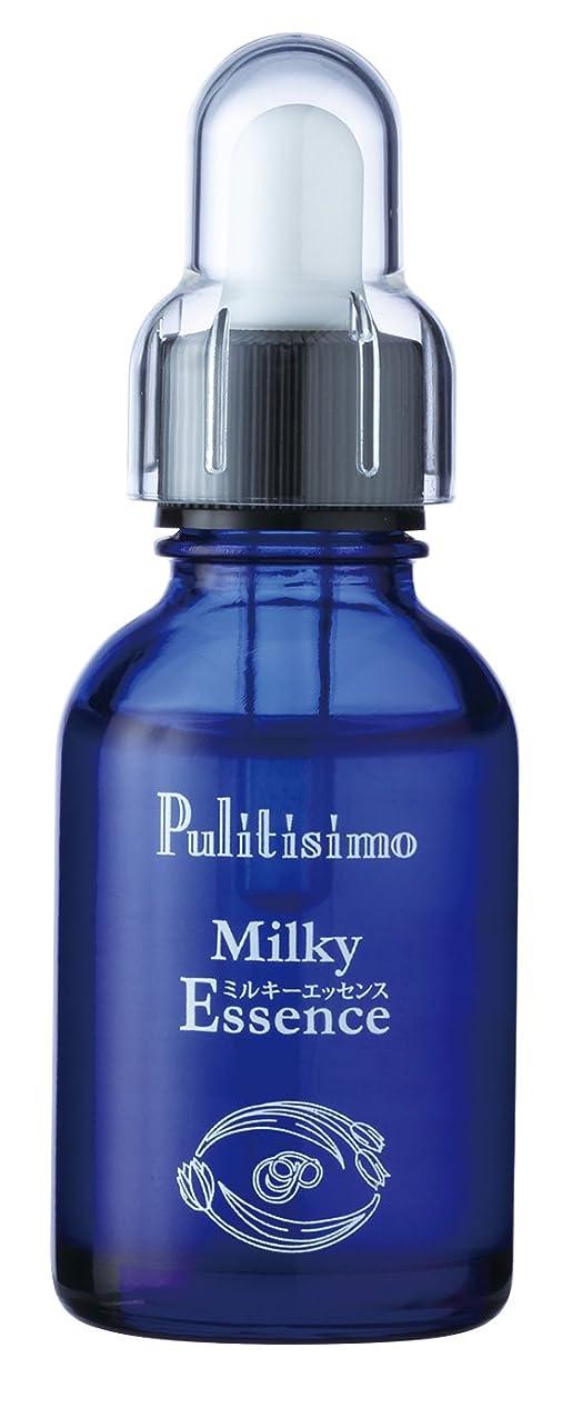一緒にトリッキーベジタリアンプリティシモ ミルキー エッセンス シミ対策専用 美容液 敏感肌でも安心。ドクターズコスメ