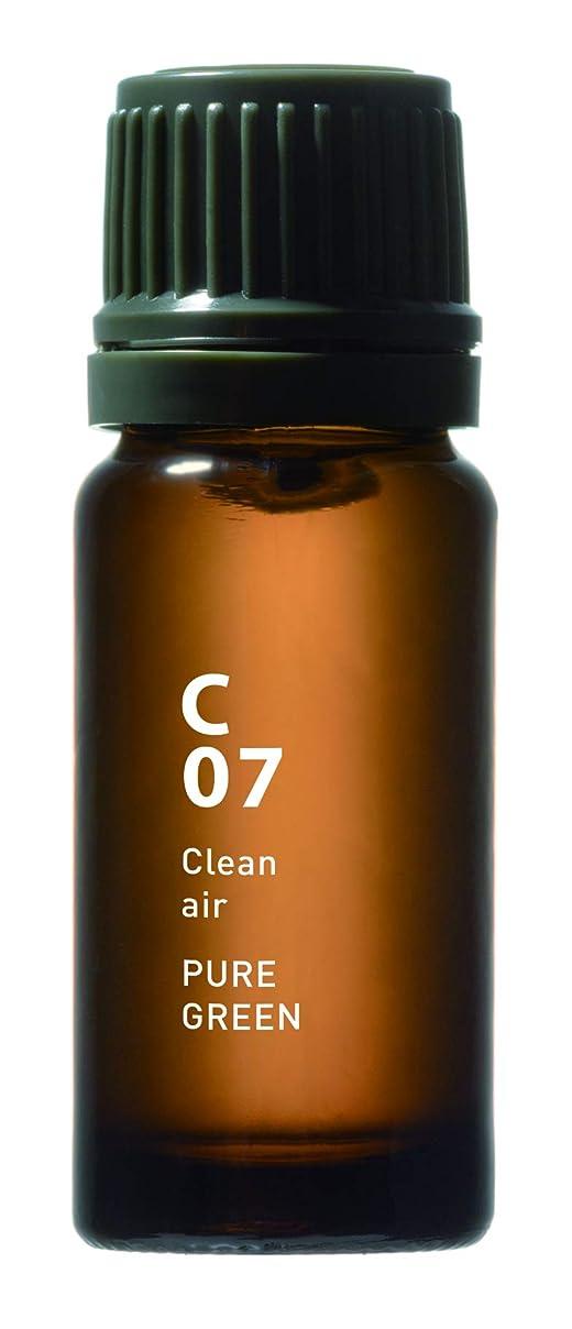 からに変化するしがみつく怖いC07 PURE GREEN Clean air 10ml