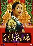 妖婦 張禧嬪 DVD-BOX 4[DVD]
