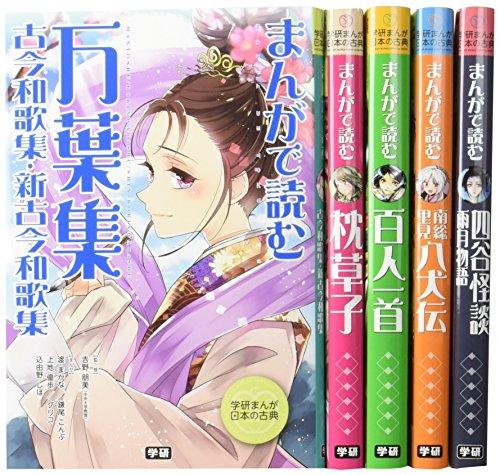 学研まんが 日本の古典 第2期 既5巻