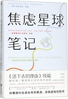 Notes on a Nervous planet (Chinese Edition)