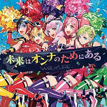 「劇場版マクロスΔ 絶対LIVE!!!!!!」イメージソング 未来はオンナのためにある