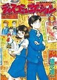 ディスコミュニケーション(9) (アフタヌーンコミックス)