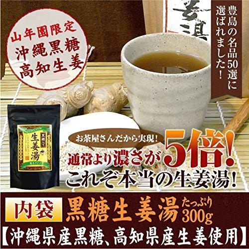 【高知県産生姜】黒糖生姜湯300g【自宅用】