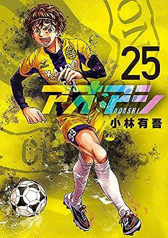 アオアシ (25) (ビッグコミックス)