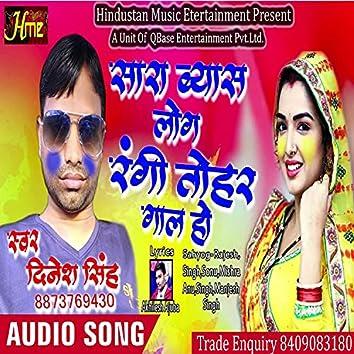 Lahnga Me Dalihe Abhiyanta (Bhojpuri Holi Song)