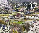 47 サトタビ